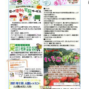 ぱそべるたより2021年2月130号配信~大変便利なネットスーパー~