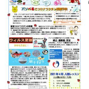 ぱそべるたより2021年5月号133号配信~コロナワクチン接種予約~