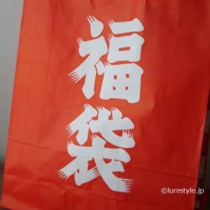 【かめや釣具】 お得な自分でつくれるオリジナル福袋