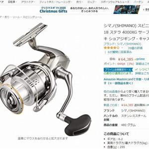 【Amazon】 プライム会員限定セールでシマノ 18 ステラが超特価!