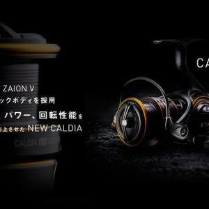 ZAION V製モノコックボディを採用 ダイワ 21 カルディア