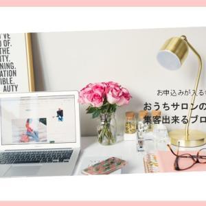 ♡❤︎【今夜21時まで】お申込みが入る♡集客出来るブログの育て方❤︎♡