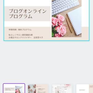 【あと3日】早期申込みで35,000円相当のプレゼント!!