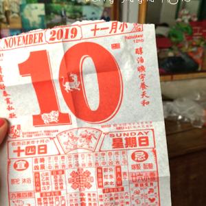 中国の日めくりカレンダー