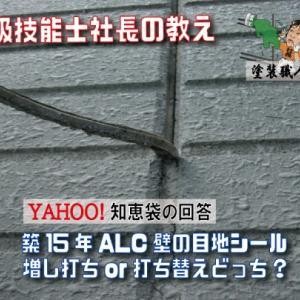 ALCの外壁塗装2社見積もりしたものの施工の違いで迷ってます。