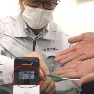 測定器で手洗い前と後の数を測ってみたら15分の一に減りました。