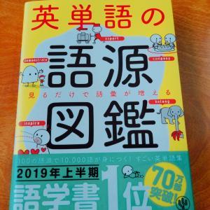 [自宅学習に楽しくて学べる英語] 英単語の語源図鑑