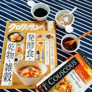 [クロワッサン 9/25特集号]腸内環境改善!話題の発酵食に雑穀、乾物の使い方♡