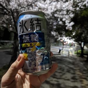 [キリン氷結無糖レモン]糖分控えめ★桜と乾杯