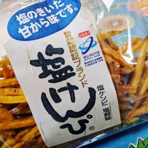 [無限に食べちゃう!高知県水車亭の塩けんぴ] マツコの知らない世界でも紹介された芋けんぴ