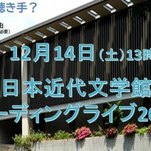 12月14日(土)「日本近代文学館リーディングライブ2019」参加者募集中!