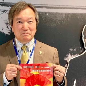 9月月29日(日)は漱石山房記念館『虞美人草』読解&朗読です!