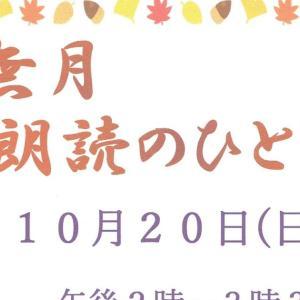 足利図書館「神無月 朗読のひととき」川田千惠子さん