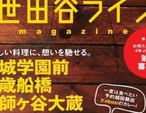 世田谷ライフmagazine No.73にプチプラージュ掲載!