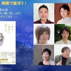 秋山真太郎「一年で、一番君に遠い日。」より『風をさがしてる』を10人の朗読仲間たちが朗読!