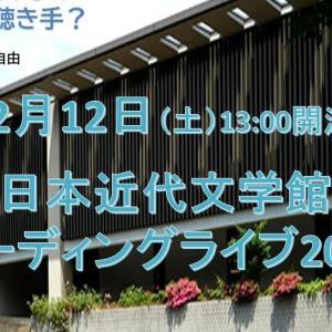 「日本近代文学館リーディングライブ2020」朗読出演者募集!