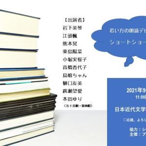 9月23日『ショートショート朗読ライブ』出演者10名が決まりました☆日本近代文学館☆
