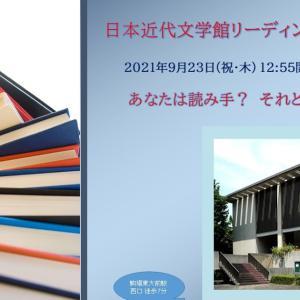 『ショートショート朗読ライブ』~応募作品『ごん狐』1位が決定~9月23日・日本近代文学館