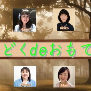 YouTube『ろうどくdeおもてなし』~8名の女性朗読家たち~公開しました!