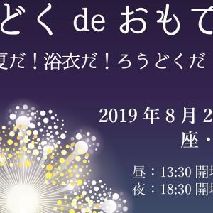8月26日「ろうどくdeおもてなし~夏だ!浴衣だ!ろうどくだ!~」出演者紹介
