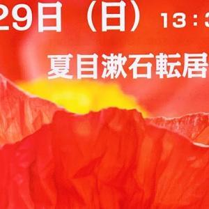 『虞美人草』読解&朗読 9月29日(日)漱石山房記念館