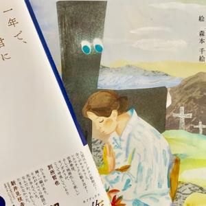 「ろうどくdeおもてなし」で秋山真太郎『風をさがしてる』と山田洋次『母と暮せば』を朗読します!