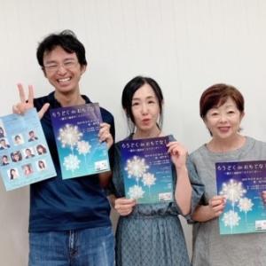 8月26日(月)「ろうどくdeおもてなし」リハーサル第2弾!