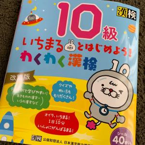 漢検10級の勉強