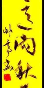 五字句(元好問詩)