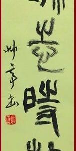 四字句(遜志時敏)