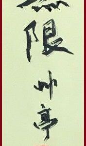 二字句(無限)