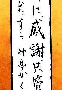 ひたすら/絵画(ランタナ)