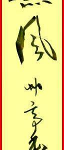 二字句(無風)