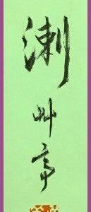二字句(潑溂)