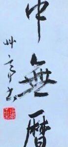 五字句(山中無暦日)