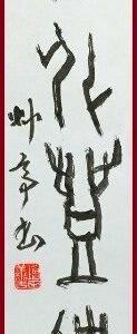 四字句(羽化登仙)