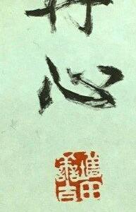 二字句(丹心)