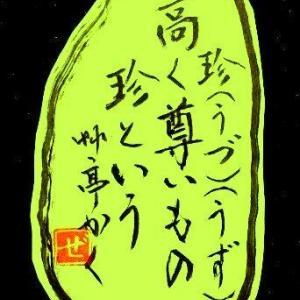調和体・珍(うづ)(うず)