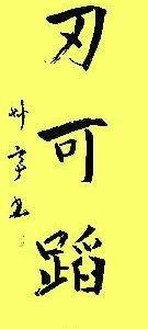 漢字条幅規定部(楷書)/漢字条幅随意部参考。