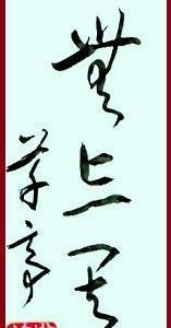 五字句(枝無忘其根)