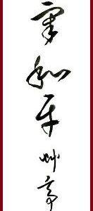 四字句(志気和平)