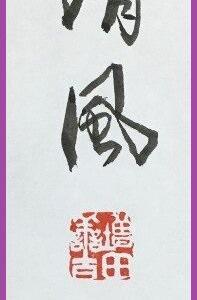 二字句(清風)