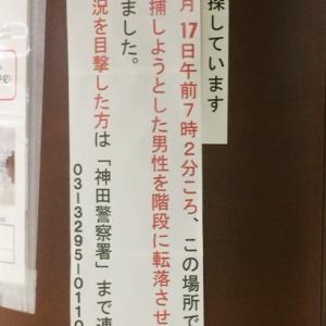 都営新宿神保町駅をお使いの方いらっしゃいませんか?