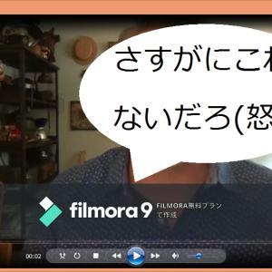 フリーソフトにご注意を!!!Filmoraに騙された話