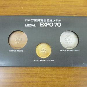日本万国博覧会記念メダル EXPO70 金銀銅 セット 買取させていただきました!