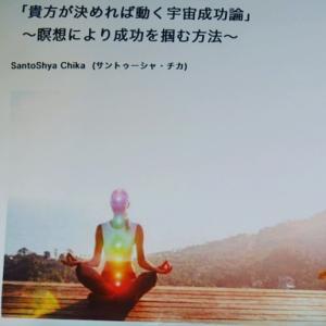瞑想ワークショップ開催しまーす