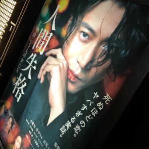 【映画】人間失格 -太宰と蜷川実花さんの世界観−
