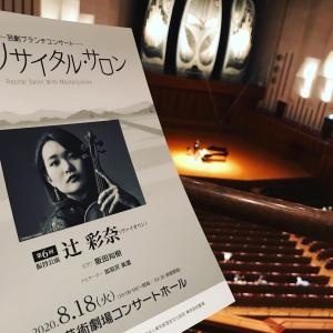 【芸劇ブランチ】辻彩奈さんを聴いた✨-半年ぶりのコンサート-
