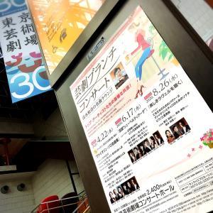 【芸劇コンサート:清水和音さん】美しきラヴェルを聴く✨✨
