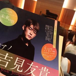 【ピアノリサイタル】吉見友貴さん@目黒パーシモン 他。